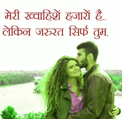 Hindi Shayari WhatsApp DP HD Download 66