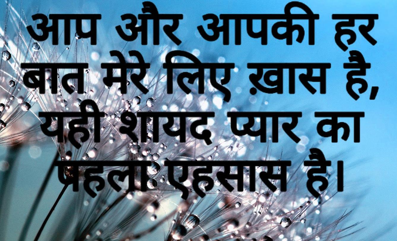 Hindi Shayari WhatsApp DP HD Download 67