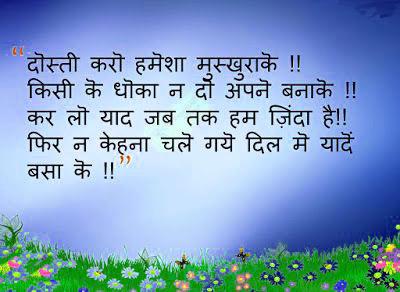 Hindi Shayari WhatsApp DP HD Download 7