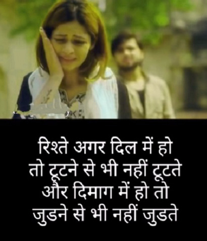Hindi Shayari WhatsApp DP HD Download 71