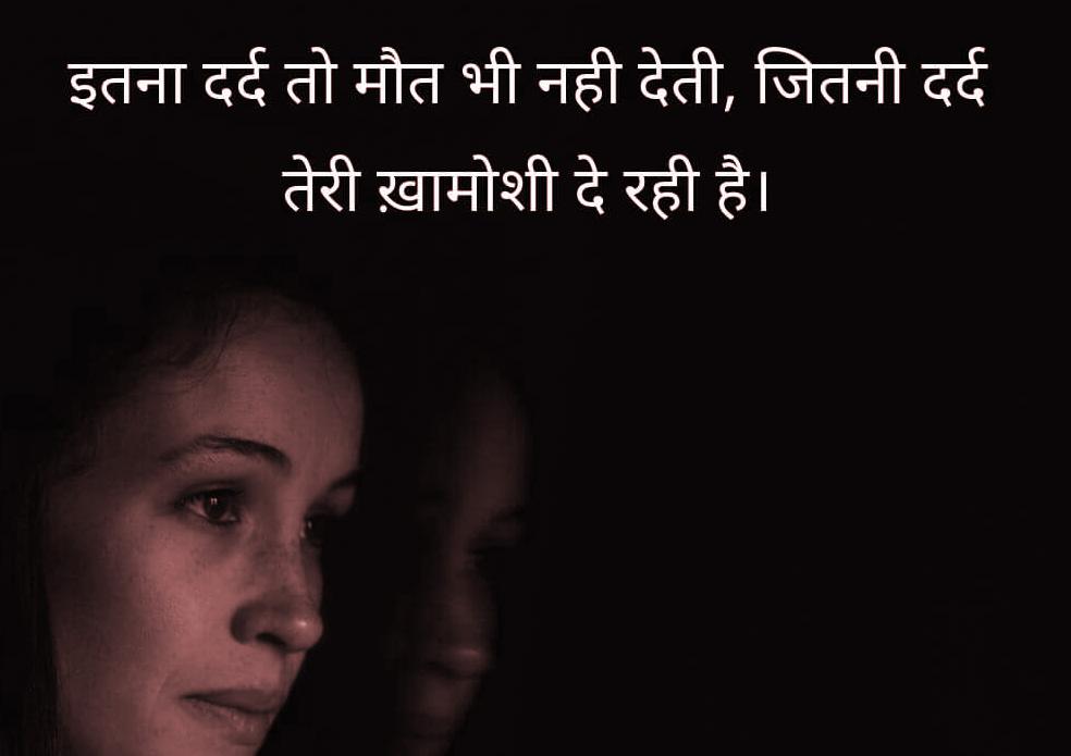 Hindi Shayari WhatsApp DP HD Download 72