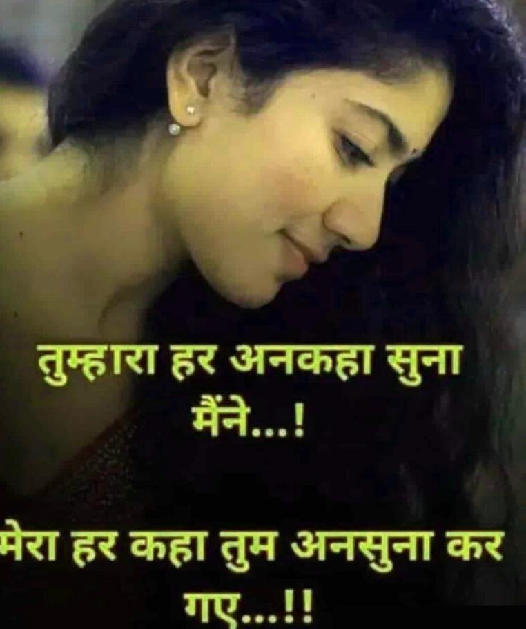 Hindi Shayari WhatsApp DP HD Download 74