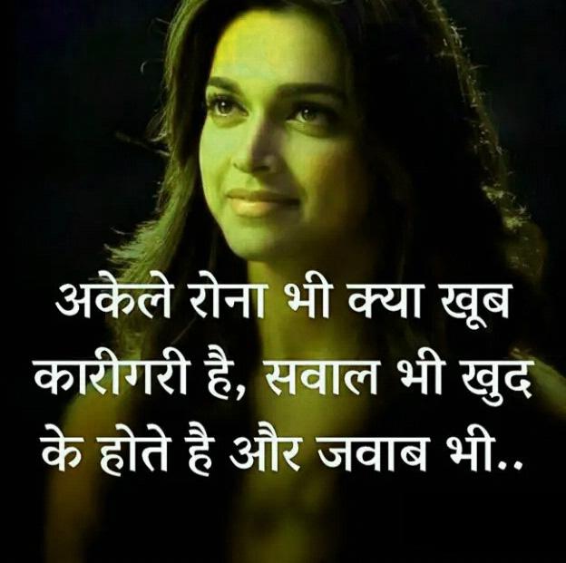 Hindi Shayari WhatsApp DP HD Download 75