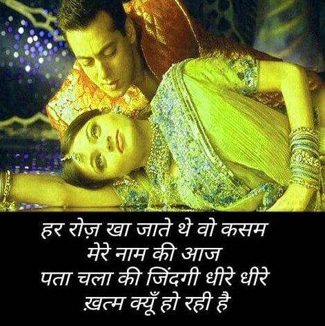 Hindi Shayari WhatsApp DP HD Download 76