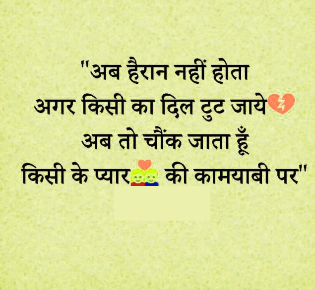 Hindi Shayari WhatsApp DP HD Download 78
