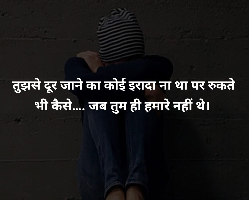 Hindi Shayari WhatsApp DP HD Download 79