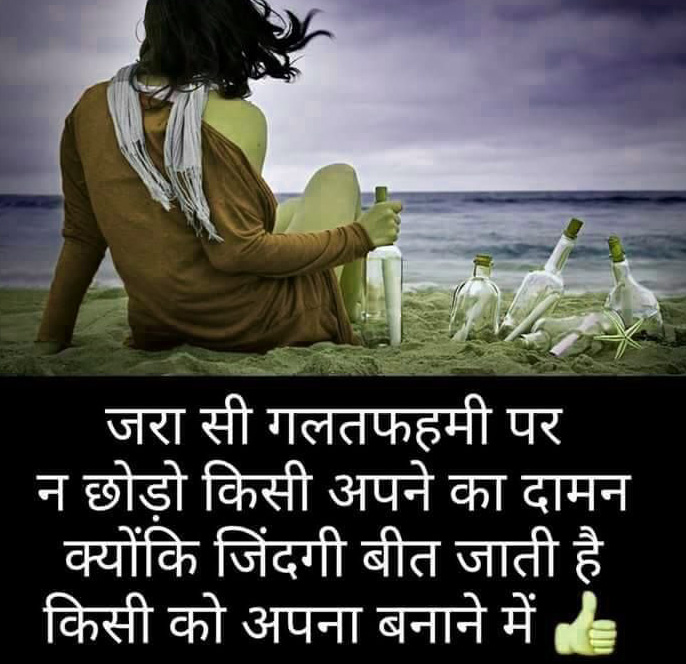 Hindi Shayari WhatsApp DP HD Download 8