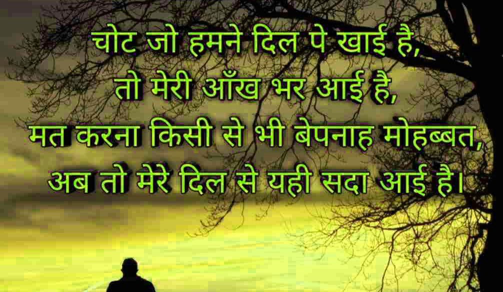 Hindi Shayari WhatsApp DP HD Download 80