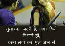 Hindi Shayari WhatsApp DP HD Download 81