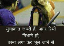 428+ Latest Best Hindi Shayari WhatsApp DP HD Download