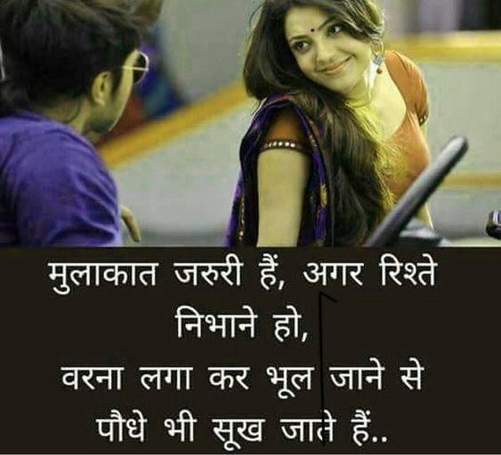 Hindi Shayari WhatsApp DP HD Download 81