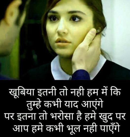 Hindi Shayari WhatsApp DP HD Download 82