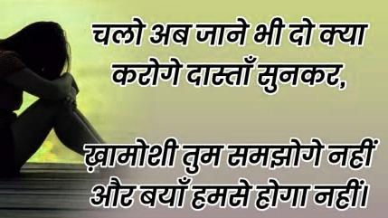 Hindi Shayari WhatsApp DP HD Download 83