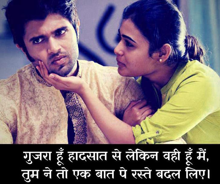 Hindi Shayari WhatsApp DP HD Download 84