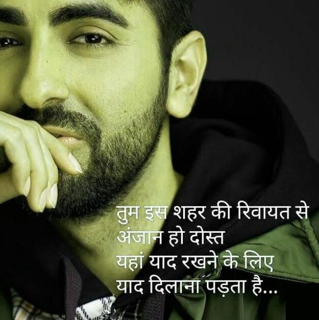 Hindi Shayari WhatsApp DP HD Download 86