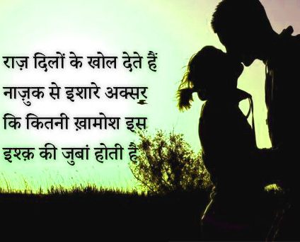 Hindi Shayari WhatsApp DP HD Download 87