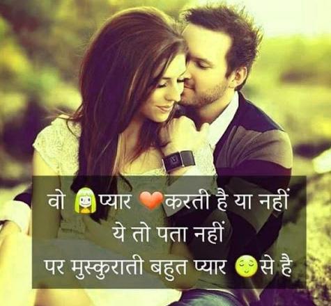 Hindi Shayari WhatsApp DP HD Download 91