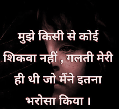 Hindi Shayari WhatsApp DP HD Download 92