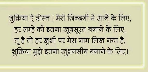 Hindi Shayari WhatsApp DP HD Download 93