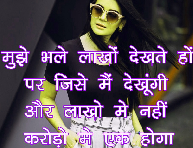 Hindi Shayari WhatsApp DP HD Download 94