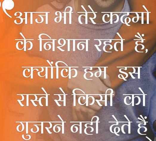 Hindi Shayari WhatsApp DP HD Download 95