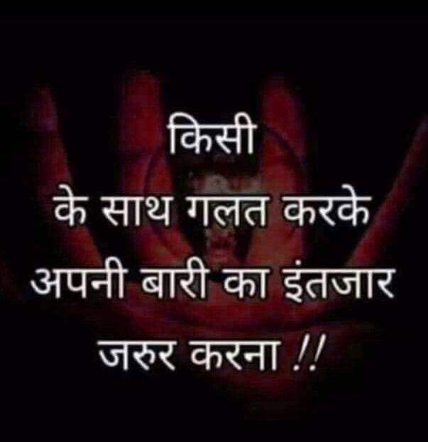 Hindi Status Whatsap DP Images Download 1
