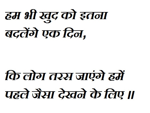 Hindi Status Whatsap DP Images Download 10