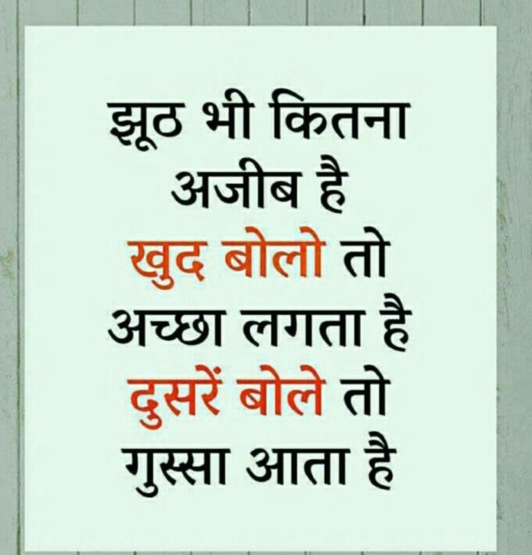 Hindi Status Whatsap DP Images Download 102