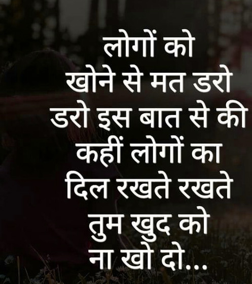 Hindi Status Whatsap DP Images Download 11