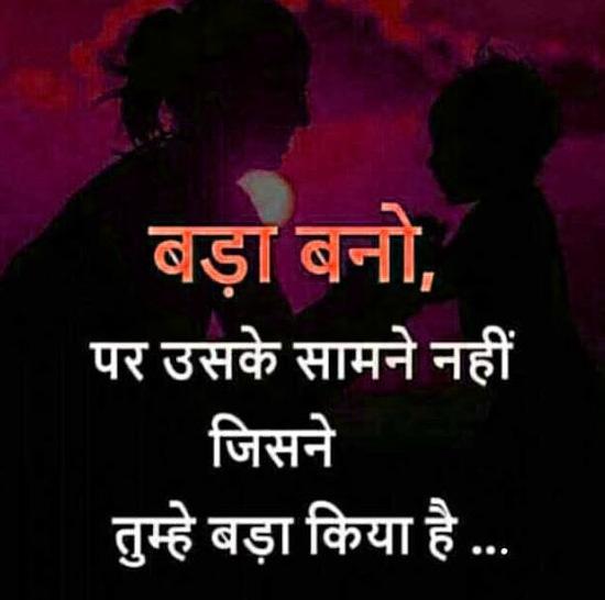 Hindi Status Whatsap DP Images Download 12