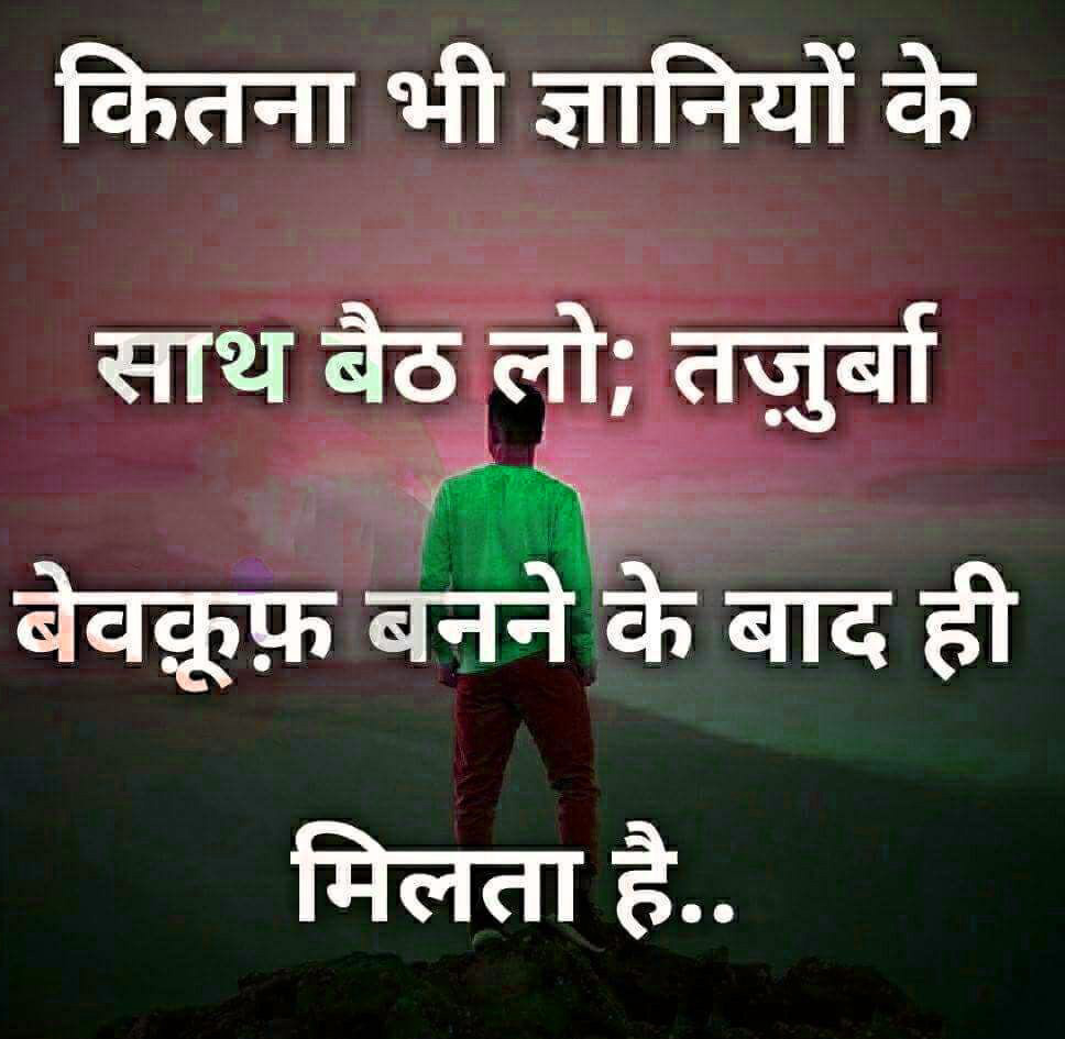Hindi Status Whatsap DP Images Download 14
