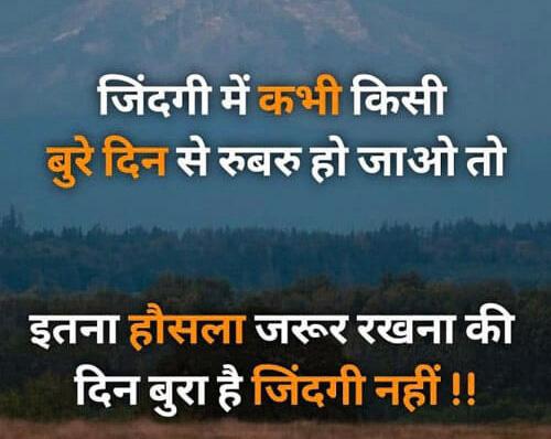 Hindi Status Whatsap DP Images Download 15