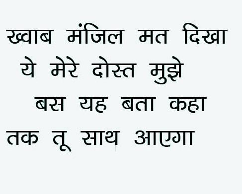 Hindi Status Whatsap DP Images Download 17