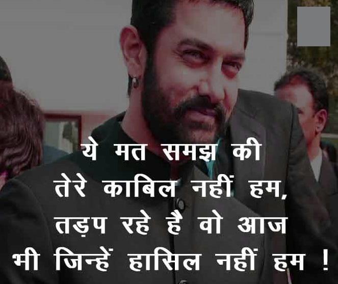 Hindi Status Whatsap DP Images Download 19