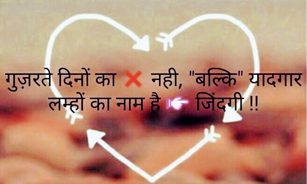 Hindi Status Whatsap DP Images Download 2