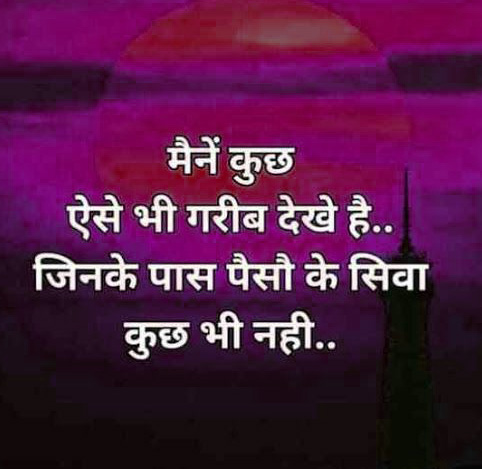 Hindi Status Whatsap DP Images Download 20