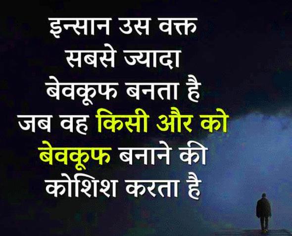 Hindi Status Whatsap DP Images Download 23