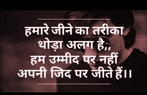 Hindi Status Whatsap DP Images Download 24