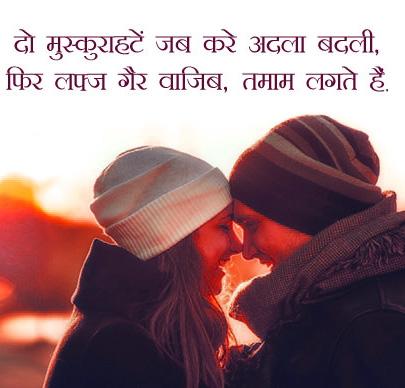 Hindi Status Whatsap DP Images Download 25