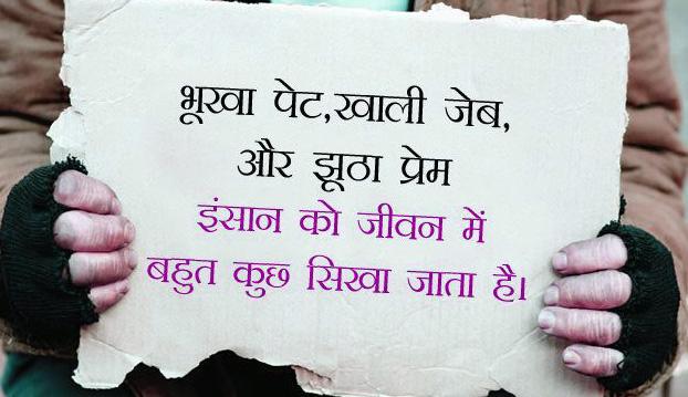Hindi Status Whatsap DP Images Download 26