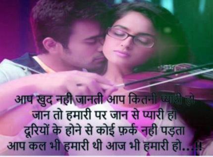 Hindi Status Whatsap DP Images Download 27