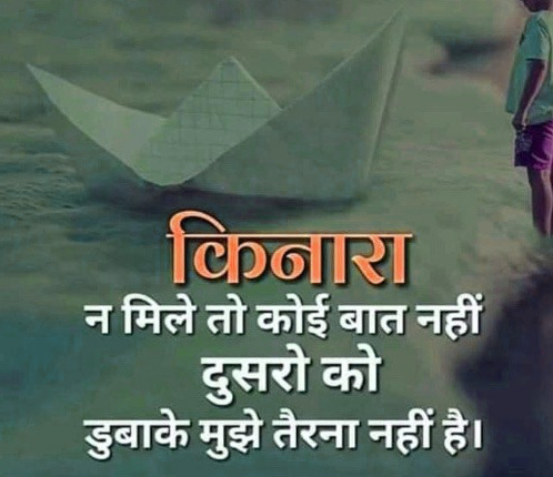 Hindi Status Whatsap DP Images Download 28