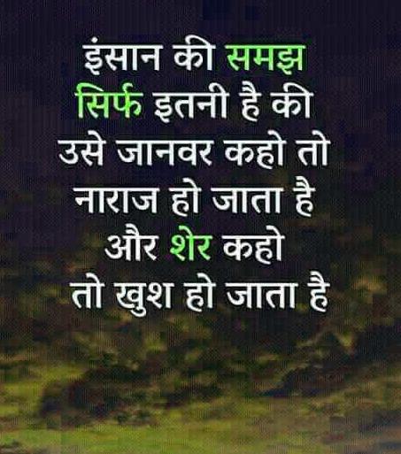 Hindi Status Whatsap DP Images Download 29