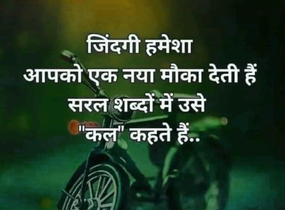 Hindi Status Whatsap DP Images Download 3