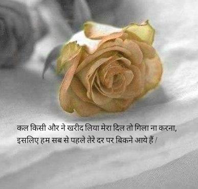 Hindi Status Whatsap DP Images Download 30