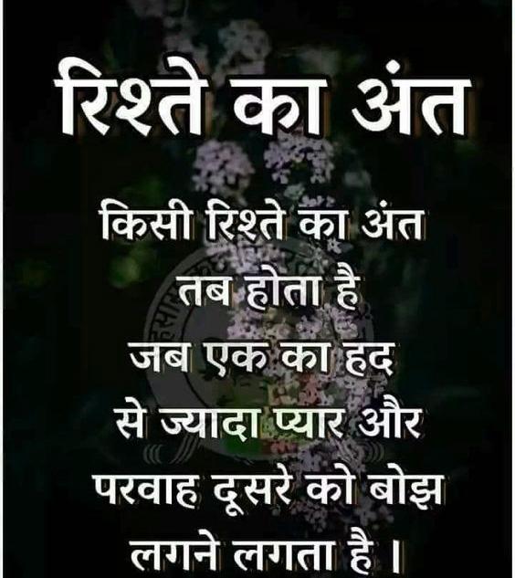 Hindi Status Whatsap DP Images Download 31