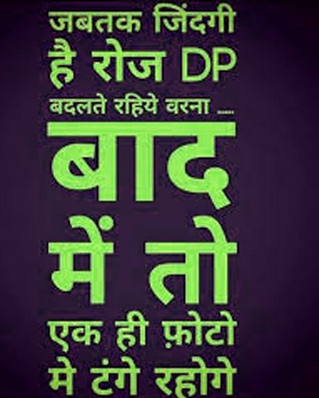 Hindi Status Whatsap DP Images Download 32