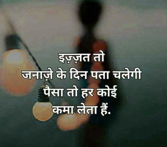 Hindi Status Whatsap DP Images Download 33