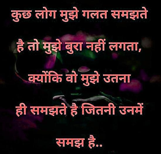 Hindi Status Whatsap DP Images Download 35