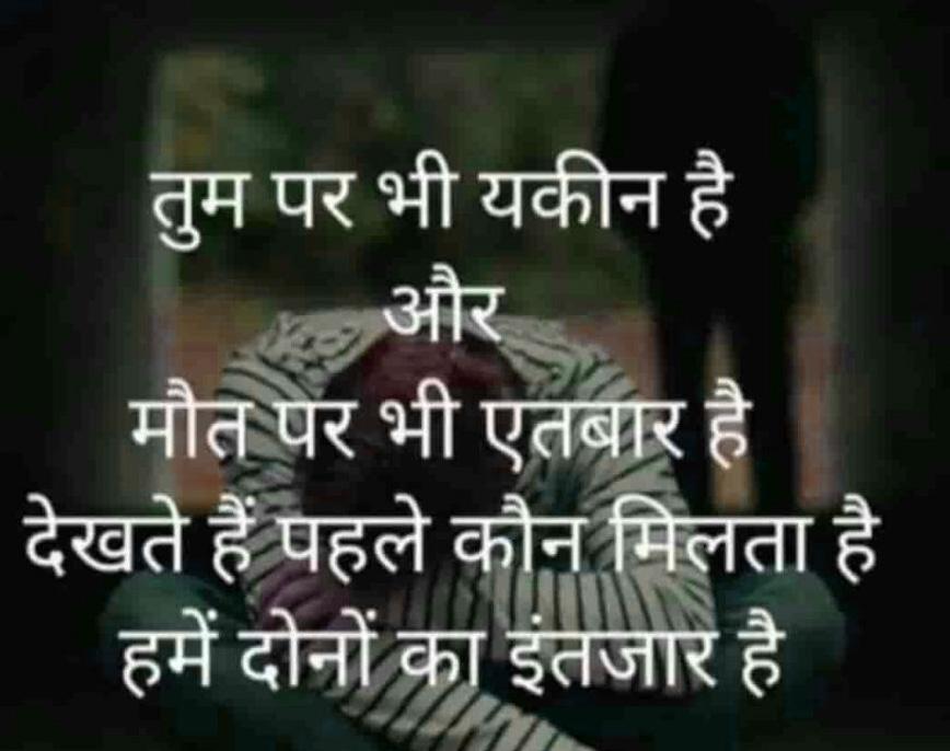 Hindi Status Whatsap DP Images Download 36